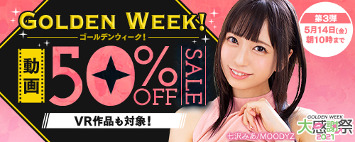 FANZA動画50