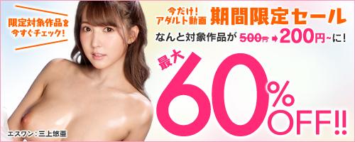 期間限定セール 26(三上悠亜)