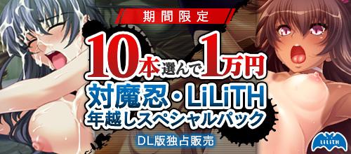 10本選んで1万円! 対魔忍/LiLiTH年越しスペシャルパック