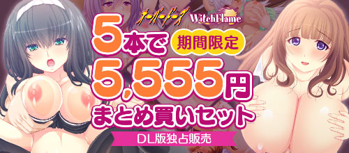 【まとめ買い】5本まとめて5千円!ライアー周年記念セット