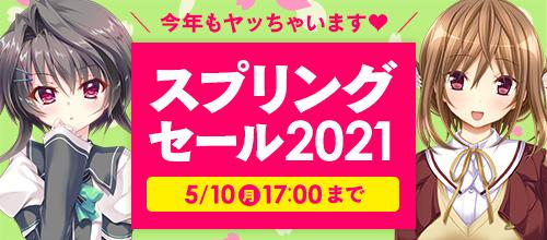 スプリングセール2021 - アダルトPCゲーム - FANZA GAMES