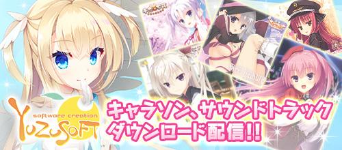 ゆずソフト キャラソン、サウンドトラック ダウンロード配信!!