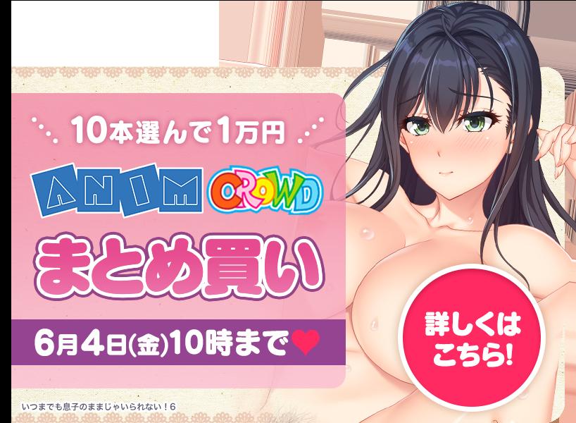 10本選んで1万円!Animまとめ買い