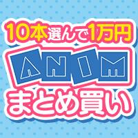 10本選んで1万円 Animまとめ買い