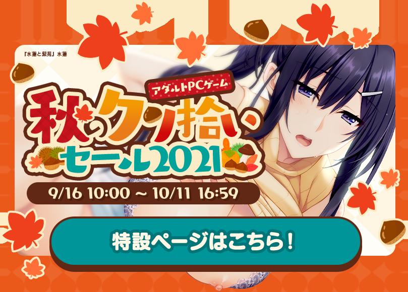 秋のクリ拾いセール2021開催中!10/11 16:59まで!