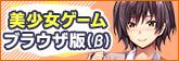 美少女ゲーム ブラウザ版(β)