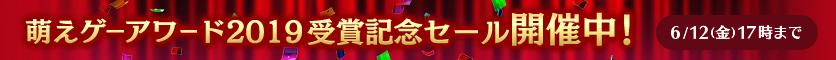 萌えゲ―アワード2019受賞記念セール開催中! 6月12日(金)17時まで