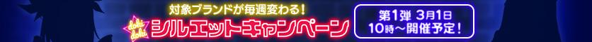 【対象ブランドが毎週変わる!】ドキドキ☆シルエットキャンペーン! 第1弾 2021/3/1(月)10:00から開催予定!
