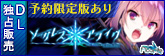 ソーサレス*アライヴ!〜the World's End Fallen Star〜