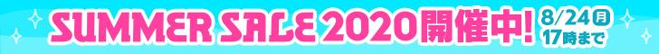 SUMMER SALE2020開催中! 7月9日(木)11:00〜8月24日(月)17:00