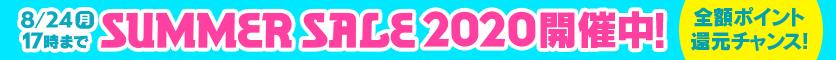 SUMMER SALE2020開催中! 8月24日(月)17:00まで 全額ポイント還元チャンス!