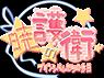 暁の護衛~プリンシパルたちの休日~