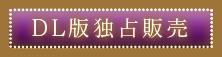 DL版独占配信