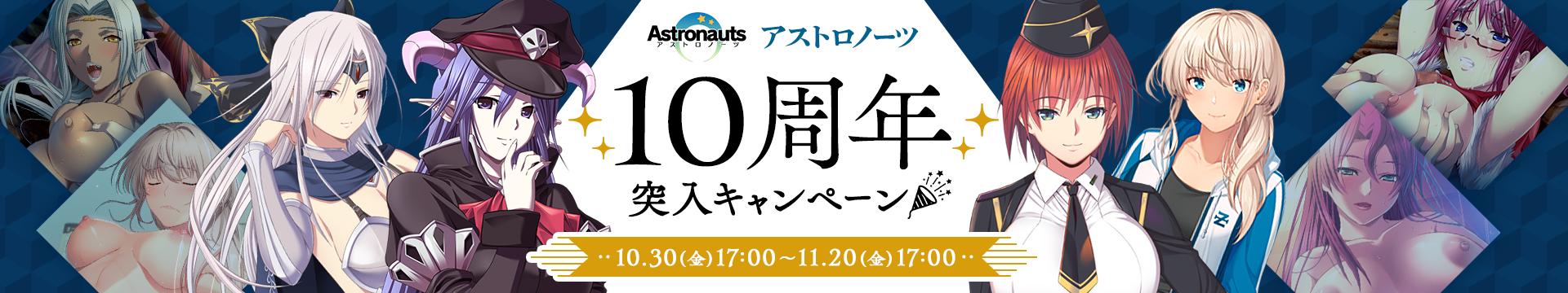 アストロノーツ 10周年突入キャンペーン 10.30 (金) 17:00 〜10.20(金) 17:00