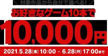 対象作品から自分で選べる!お好きなゲーム10本で10,000円 2021.5.28(金)10:00-6.28(月)17:00まで