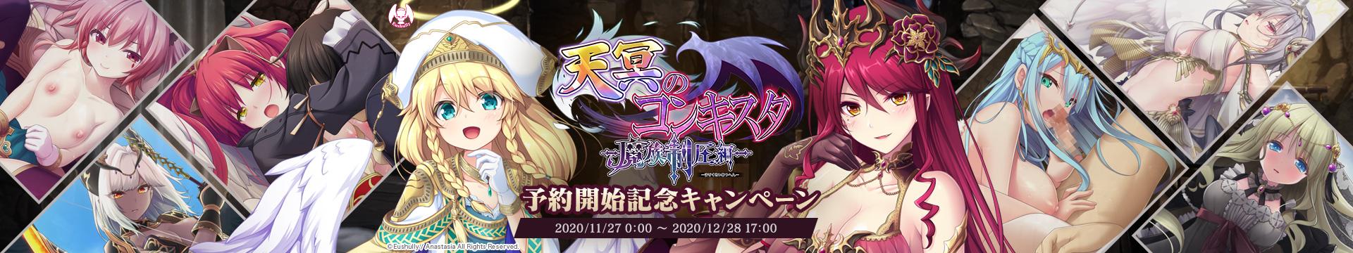 天冥のコンキスタ-魔族制圧編-予約開始記念キャンペーン - 2020/11/27 0:00 〜 2020/12/28 17:00