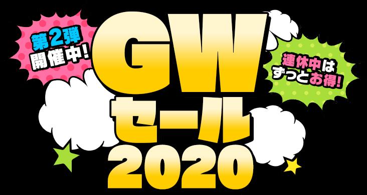 【第2弾】GWキャンペーン2020