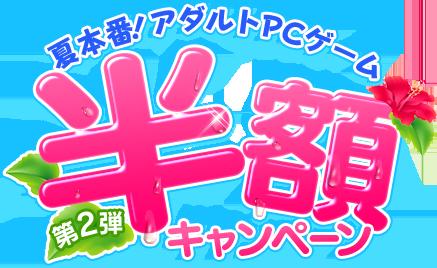 夏本番!アダルトPCゲーム半額キャンペーン第2弾