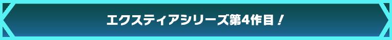 エクスティアシリーズ最新作!