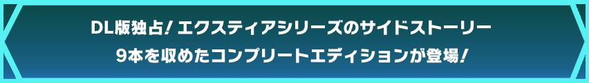 DL版独占!エクスティアシリーズのサイドストーリー 9本を収めたコンプリートエディションが登場!