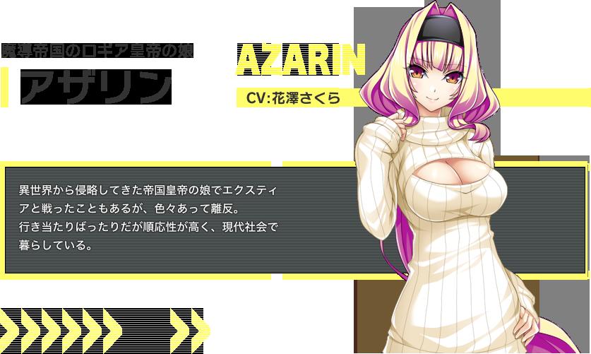キャラクター紹介 アザリン