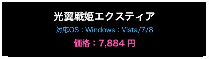 光翼戦姫エクスティア 対応OS:Windows:Vista/7/8 価格:7,884円