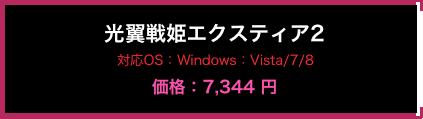 光翼戦姫エクスティア2 対応OS:Windows:Vista/7/8 価格:7,344円