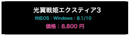 光翼戦姫エクスティア3 対応OS:Windows:8.1/10 価格:8,800円