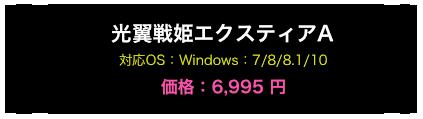 光翼戦姫エクスティアA 対応OS:Windows:7/8/8.1/10 価格:6,995円
