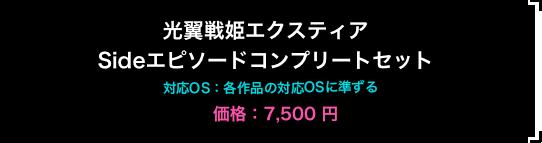 光翼戦姫エクスティア Sideエピソードコンプリートセット 対応OS:各作品の対応OSに準ずる 価格:7,500円