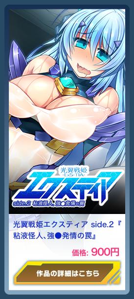 光翼戦姫エクスティア side.2『粘液怪人、強●発情の罠』