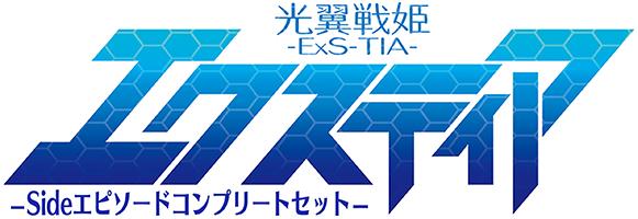 光翼戦姫エクスティア Sideエピソードコンプリートセット