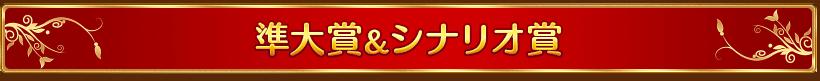 準大賞&シナリオ賞