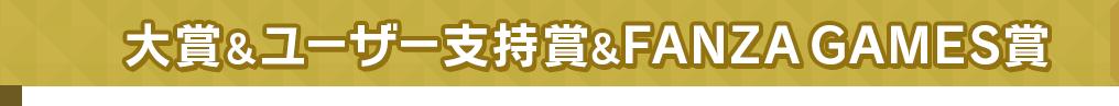 大賞&ユーザー支持賞&DMM賞