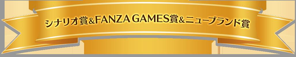 準大賞&FANZA GAMES賞