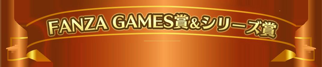 FANZA GAMES賞&シリーズ賞