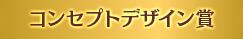 コンセプトデザイン賞