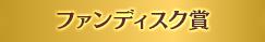 ファンディスク賞