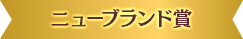 ニューブランド賞