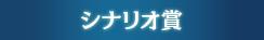 シナリオ賞