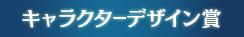 キャラクターデザイン賞