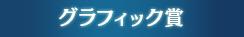 グラフィック賞