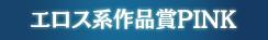 エロス系作品賞PINK