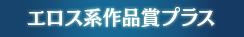 エロス系作品賞プラス
