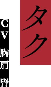 タク CV 胸肩 腎