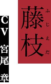 藤枝 CV 宮尾 章