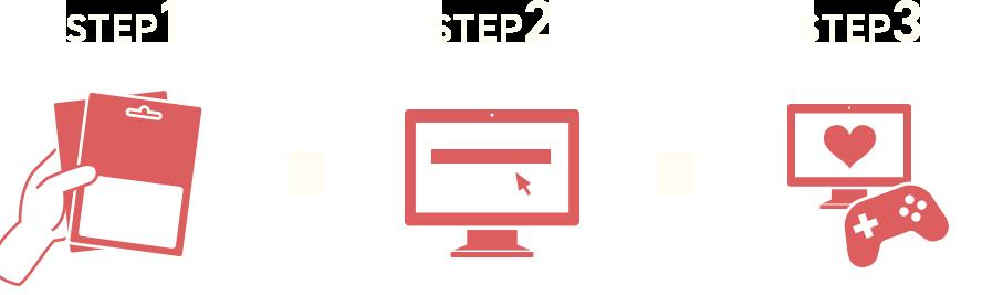 ダウンロードまでの簡単3ステップ