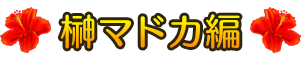 榊マドカ編