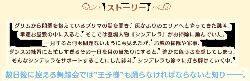シンデレラ編 ストーリー