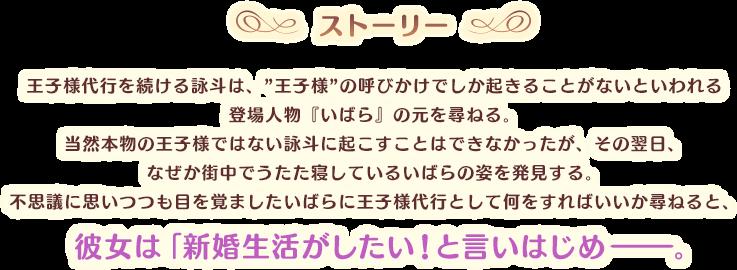 いばら姫編 ストーリー